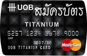 บัตรเครดิต Uob