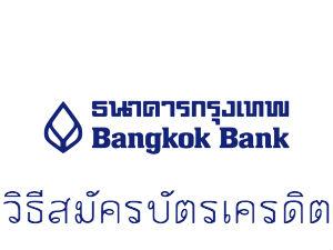 สมัครบัตรเครดิต ธนาคารกรุงเทพ