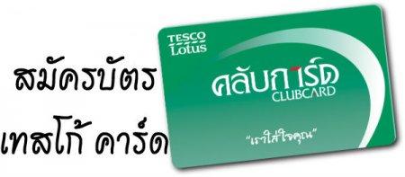 บัตรเครดิต TESCO (เทสโก้ คาร์ด) บัตรกดเงินสด